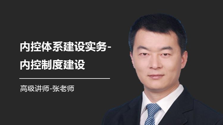 2020年3月内控管理师ICM直播课程(四)--张晨曦