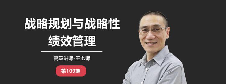 2020年2月内控管理师ICM直播课程(三)--王晓耕