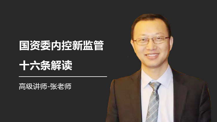 2020年2月内控管理师ICM直播课程(二)--张孝昆