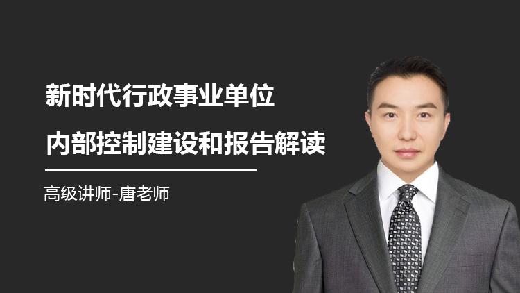 2020年2月内控管理师ICM直播课程(一)--唐大鹏