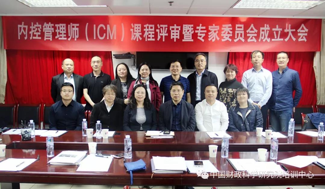 中国财政科学研究院培训中心召开内控管理师(ICM)课程评审暨专家委员会成立大会