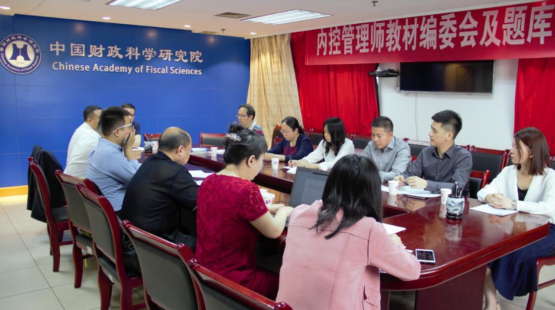 中国财政科学研究院培训中心召开内控管理师教材编委会及题库建设会议