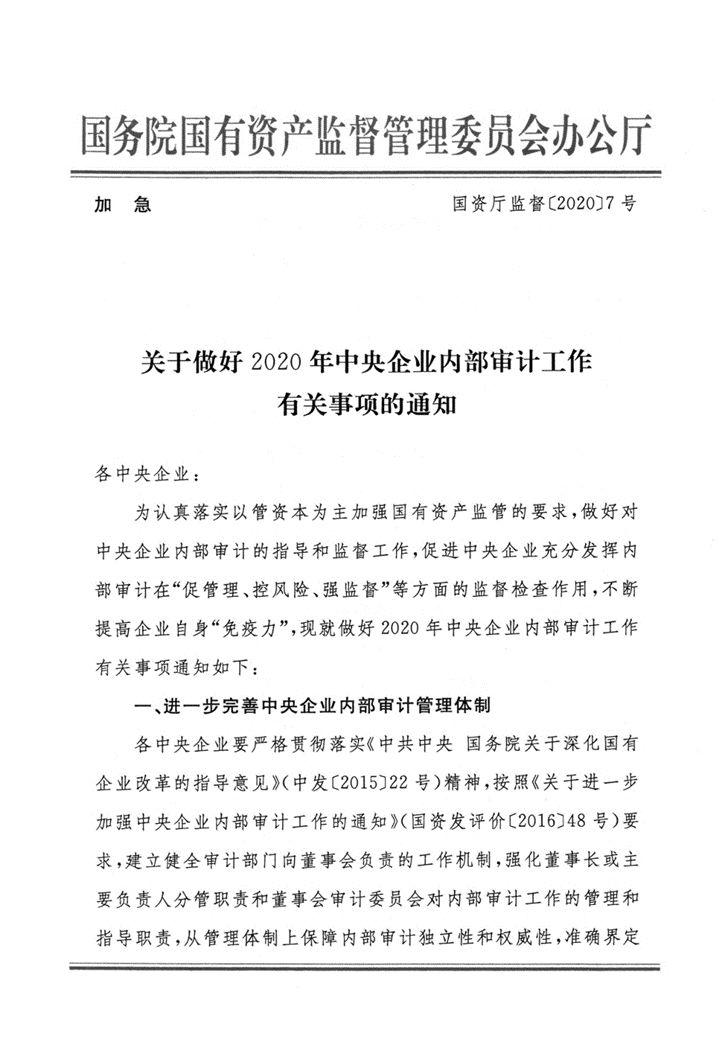 国资委印发《关于做好2020年中央企业内部审计工作有关事项的通知》