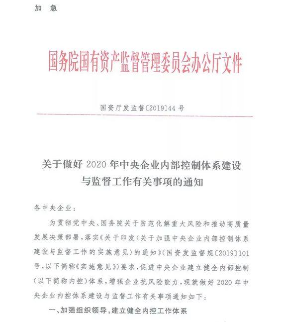 国资委最新印发《2020年中央企业内部控制体系建设与监督工作有关事项》的通知