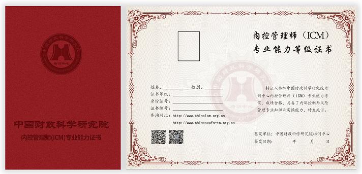 内部控制咨询管理助理-3000-5000元/月-立信会计师事务所