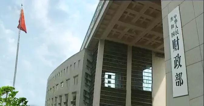 财政部内部控制委员会召开2020年第一次会议部署工作