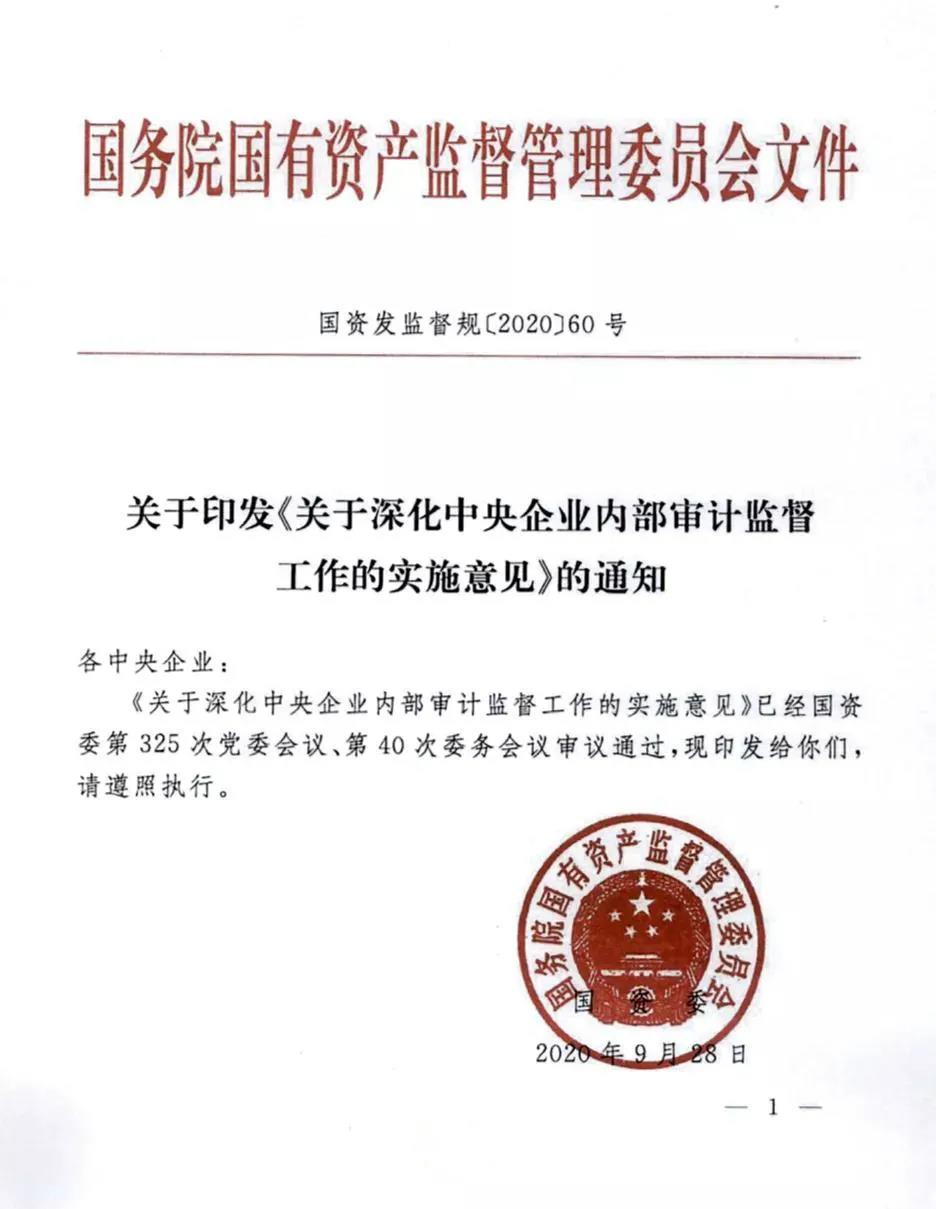 【重磅】国资委印发《关于深化中央企业内部审计监督工作的实施意见》